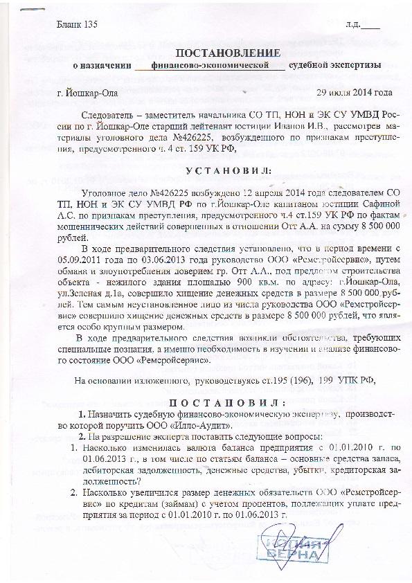 Судебная Финансово-экономическая Экспертиза Образец - фото 6
