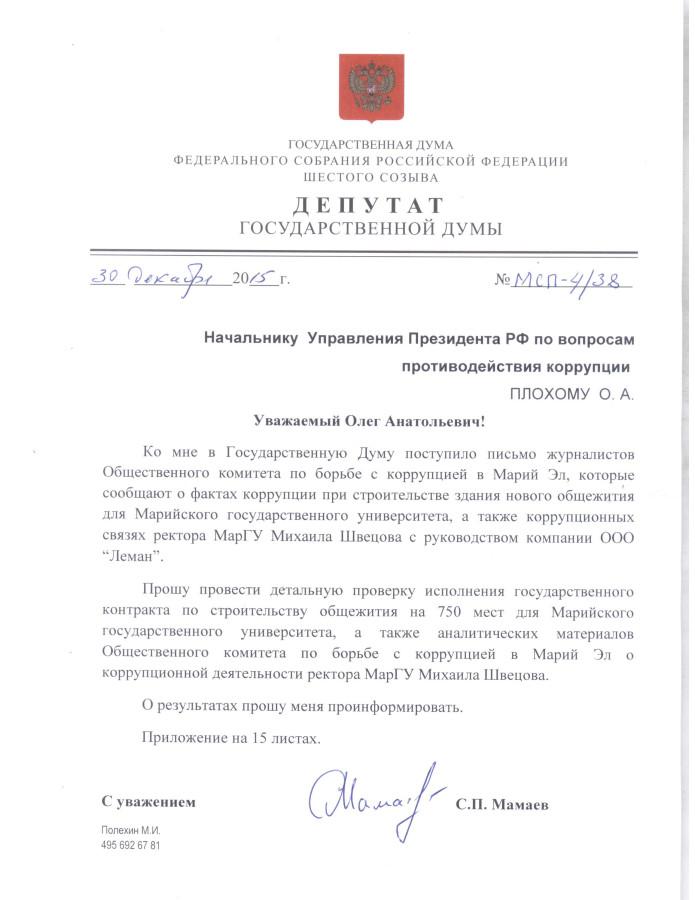 Общественный комитет по борьбе с коррупцией в Марий Эл Плохому МарГУ jpg
