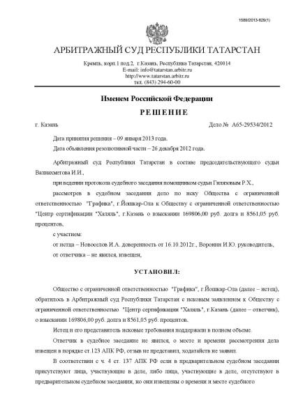 Суд Центр Халяль и Акашево-page-001
