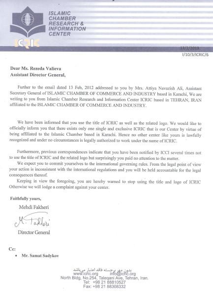 The request of ICRIC to Dinar's assist. Rezeda Valieva