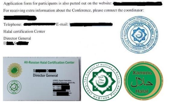 Динар подделывает логотипы Совета муфтиев и ДУМ