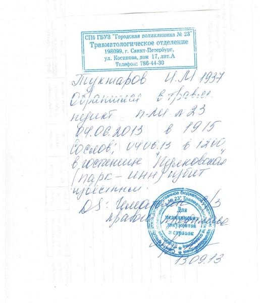 Избит ветеран ВОВ-2