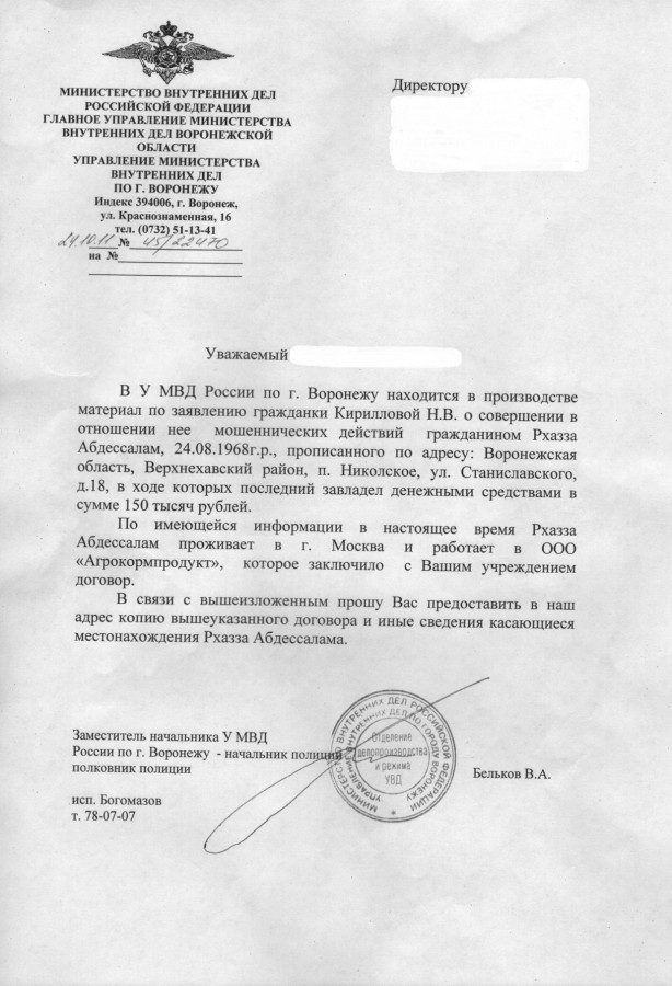 МВД Воронеж и  Рхазза
