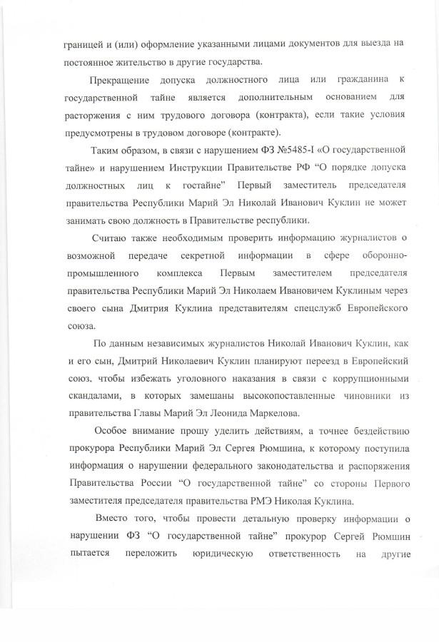Экономические новости по россии