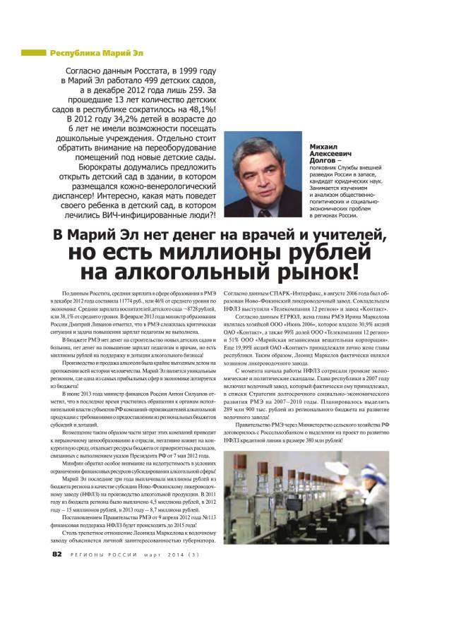 Журнал Регионы России, март 2014, № 95-page-001 (1)