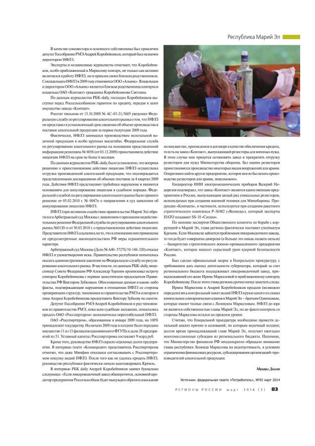 Журнал Регионы России, март 2014, № 95-page-002 (1)