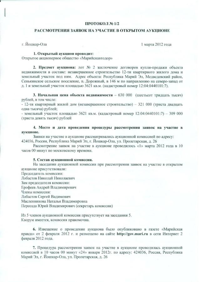 Продажа Царегородцеву-page-001