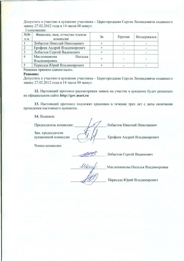 """сельское поселение""""."""
