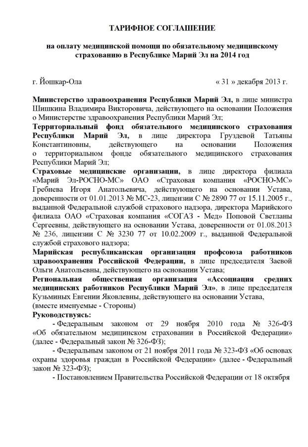 Тарифное соглашение на 2014 год