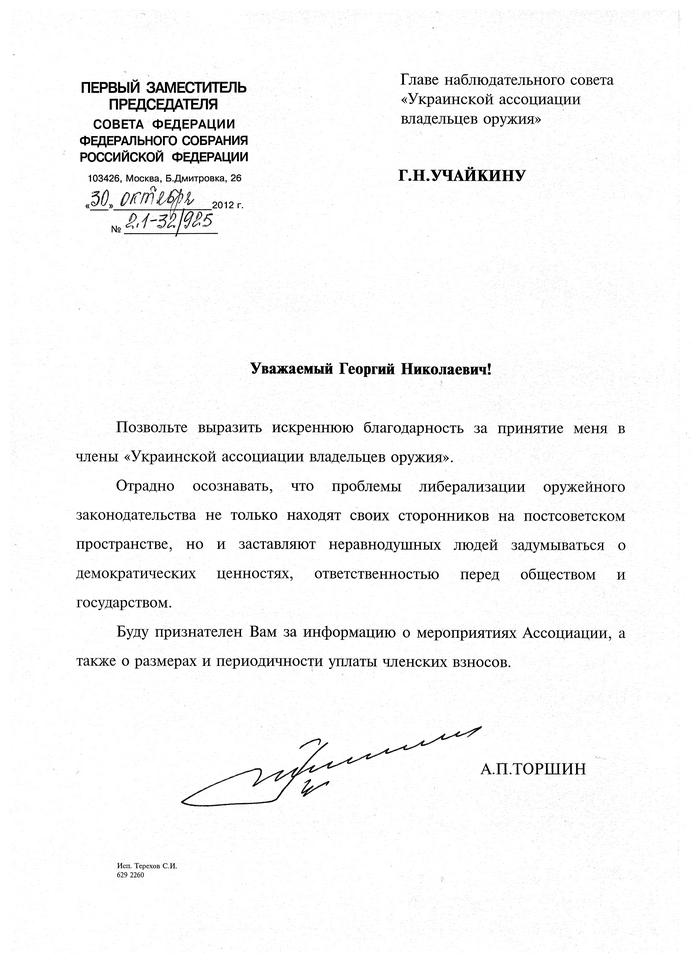 Торшин и Украина