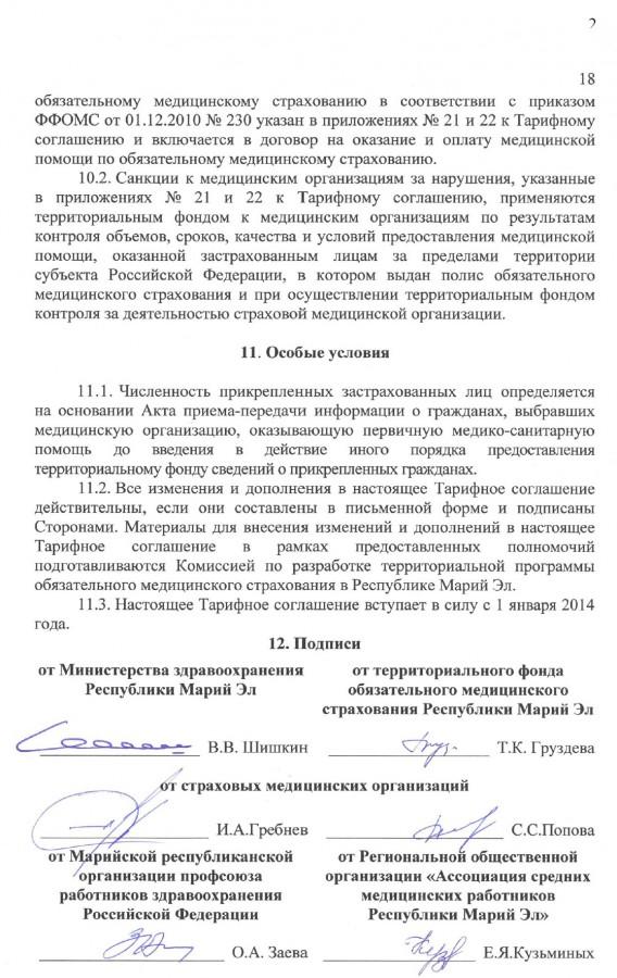 Тарифное соглашение на 2014-2 год