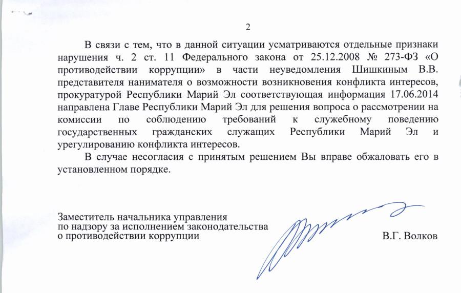 Фридом А.В.0003