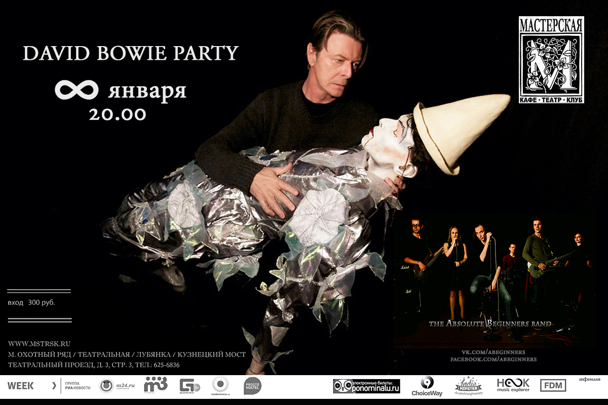 BOWIEPARTY-8