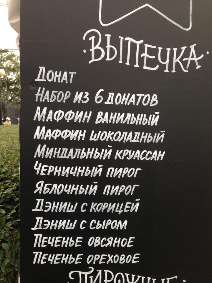 Русская выпечка
