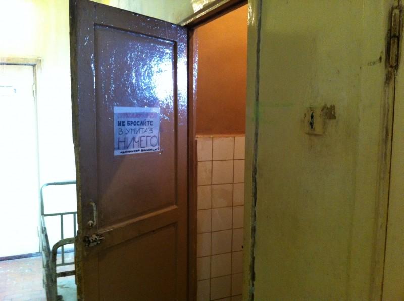 Кострома 2-я городская больница. Туалет женский.