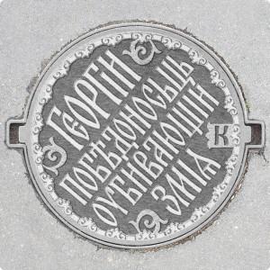 moscow-manhole-vyaz
