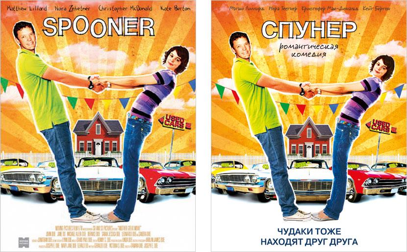 Spooner / Спунер