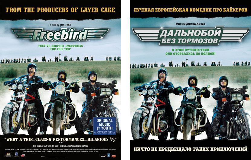 Freebird / Дальнобой без тормозов