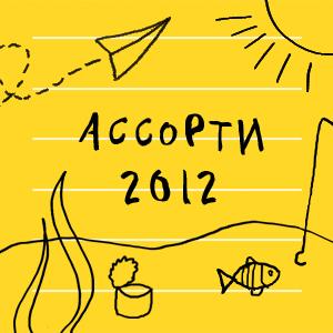 Ассорти-2012