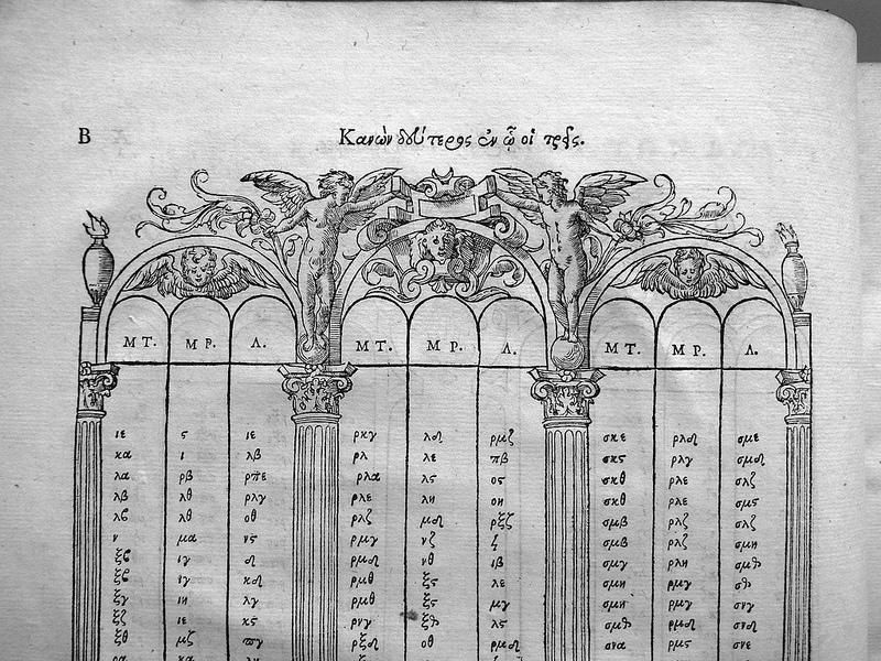 Таблица 16-го века, Париж