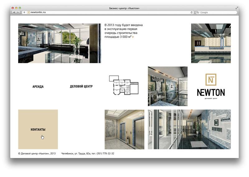 Cайт делового центра «Ньютон»
