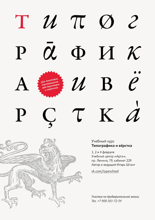 Учебный курс «Типографика и вёрстка»