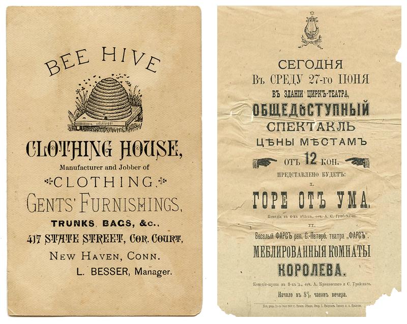 Задание на тему «Швейцарский стиль». Реклама Bee hive и афиша «Горе от ума»