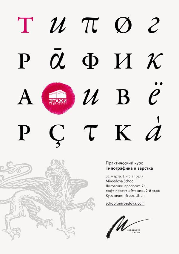 Курс «Типографика и вёрстка» в Санкт-Петербурге