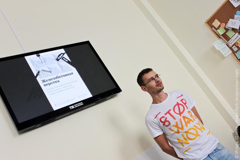 Мастер-класс «Железобетонная верстка», Игорь Штанг