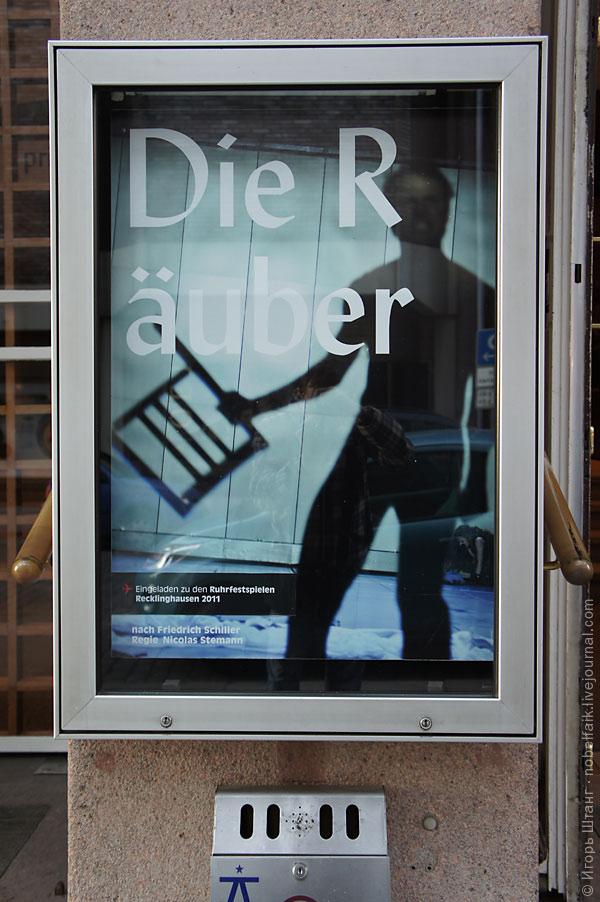 Афиша спектакля Die Räuber гамбургского театра Thalia