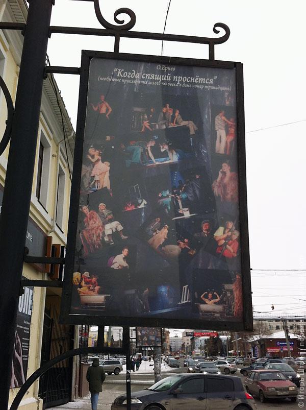 Афиша спектакля «Когда спящий проснется» Челябинского камерного театра