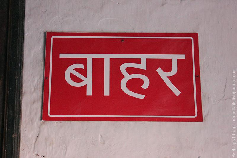 Индийское письмо деванагари