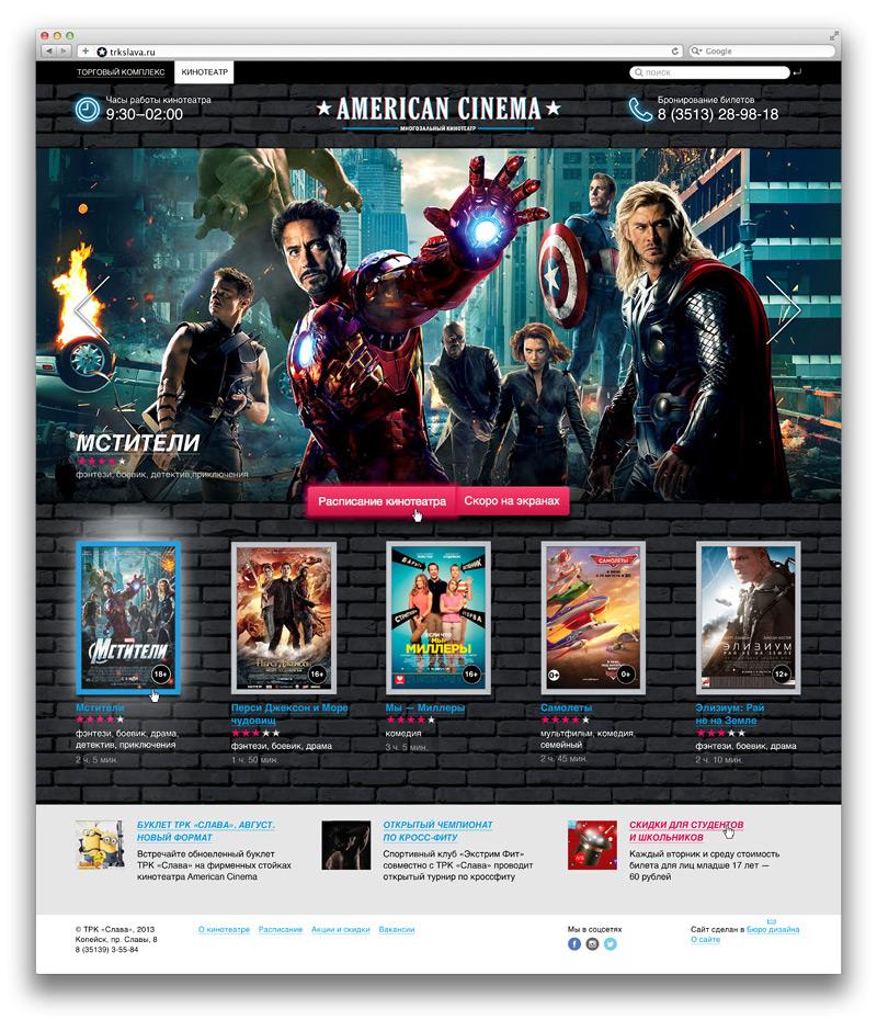 Дизайн сайта кинотеатра American Cinema