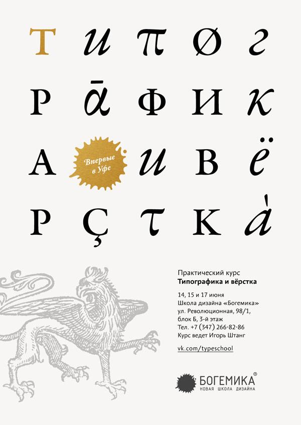 Курс «Типографика и вёрстка» в Уфе