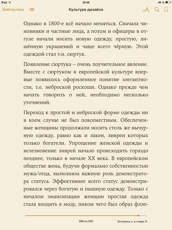 Электронная книга в Айбукс на айпаде