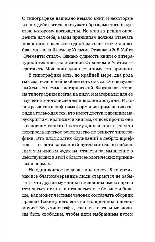Верстка текста по формату в Индизайне