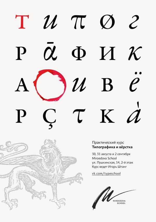 Курс «Типографика и вёрстка» в Санкт-Петербурге 30, 31 августа и 1 сентября