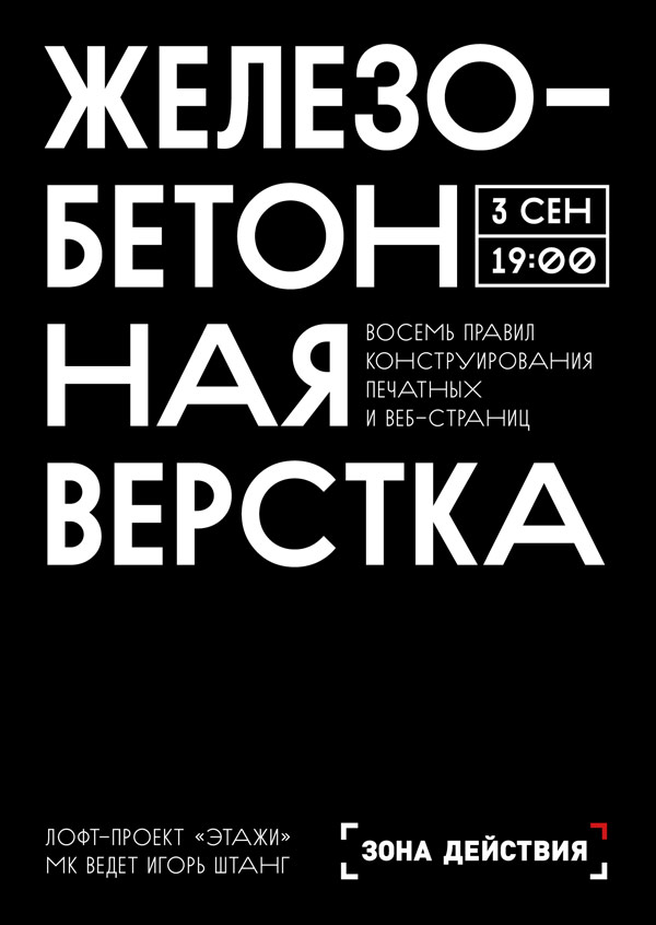 Мастер-класс «Железобетонная верстка» в Санкт-Петербурге