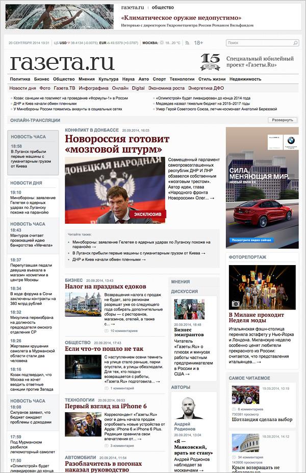 Передовица электронного издания gazeta.ru