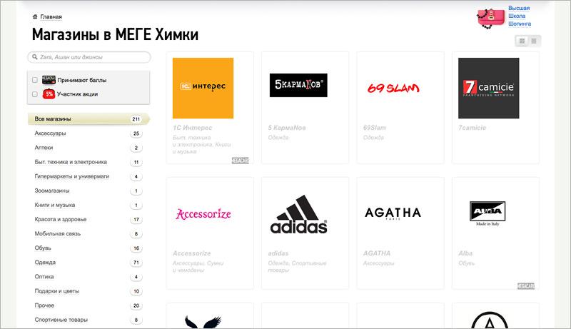 Сайт megamall.ru