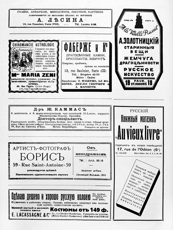 Рекламная полоса начала 20 века