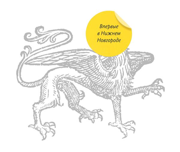 Курс «Типографика и вёрстка» в Нижнем Новгороде