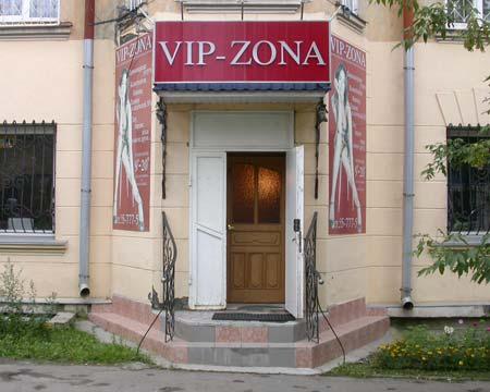 Вип-зона