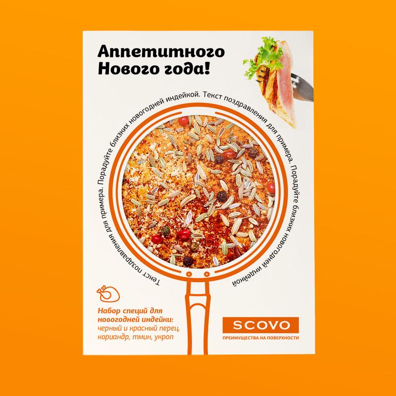 Праздничные открытки для «Сково»