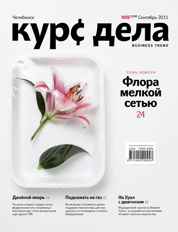 Обложка журнала «Курс дела». Дизайн автора, сентябрь 2011