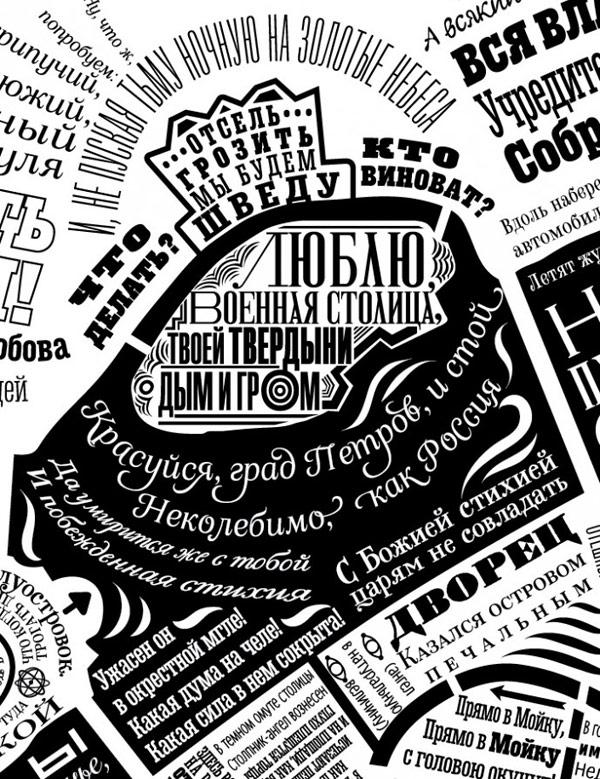 Юрий Гордон. Поэтическая карта Петербурга, 2014