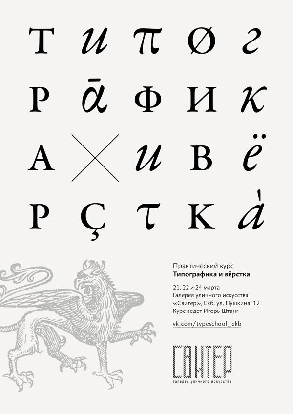 Курс «Типографика и верстка» в Екатеринбурге