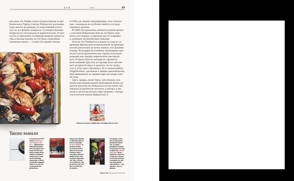 Полоса из журнала «Афиша-Еда», 2013