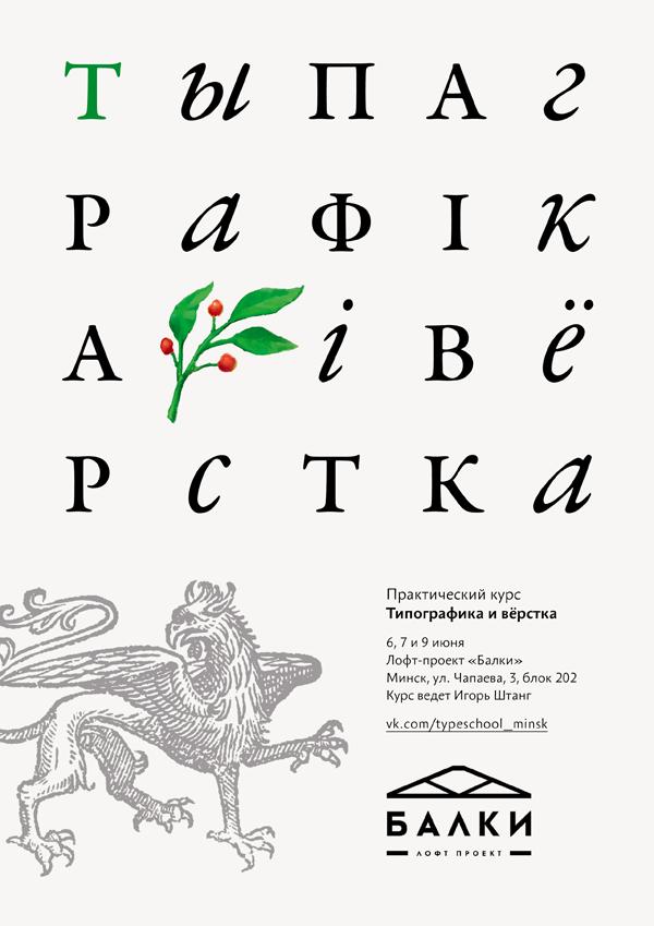 Курс «Типографика и вёрстка» в Минске