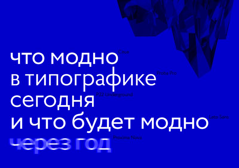 Доклад «Что модно в типографике сегодня и что будет модно через год»